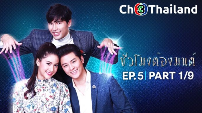 ดูละครย้อนหลัง ชั่วโมงต้องมนต์ EP.5 ตอนที่ 1/9