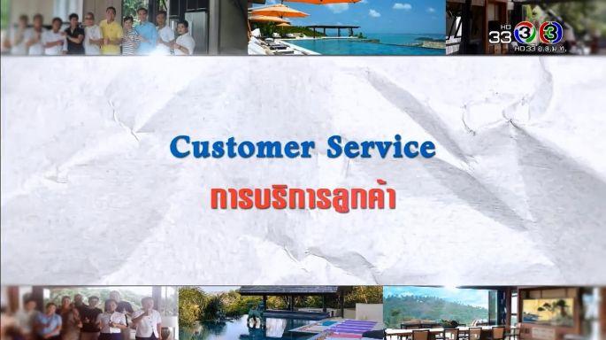 ดูรายการย้อนหลัง ศัพท์สอนรวย | Customer Service = การบริการลูกค้า