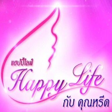 รายการย้อนหลัง Happy Life กับคุณหรีด วันที่ 10-02-61