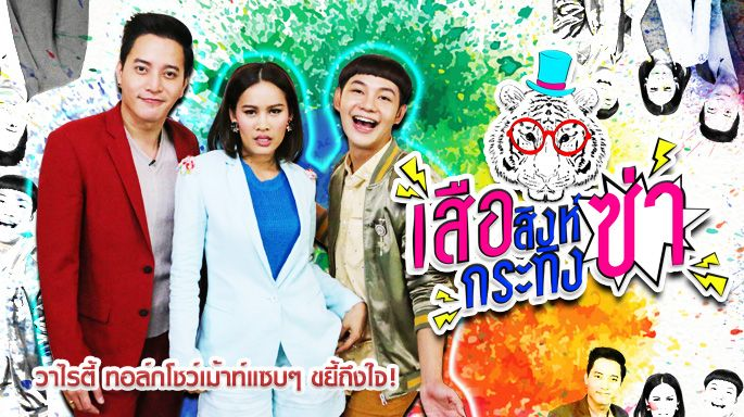 ดูรายการย้อนหลัง เสือ สิงห์ กระทิง ซ่าส์ | อัศวิน รัตนประชา - สมภพ เบญจาทิกุล | 16-02-61 | Ch3Thailand