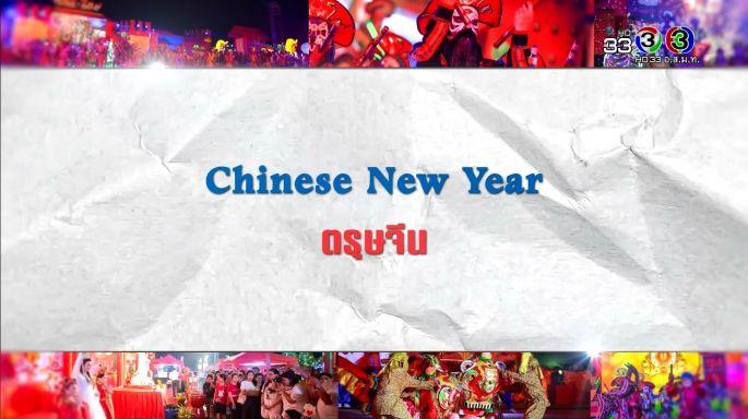 ดูรายการย้อนหลัง ศัพท์สอนรวย | Chinese New Year = ตรุษจีน