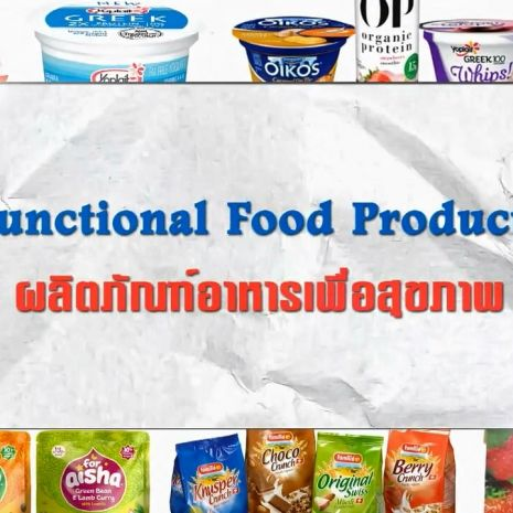 รายการย้อนหลัง ศัพท์สอนรวย | Functional Food Products = ผลิตภัณฑ์อาหารเพื่อสุขภาพ