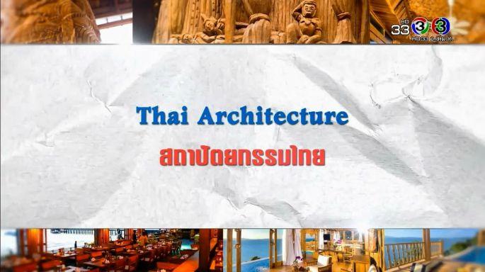 ดูรายการย้อนหลัง ศัพท์สอนรวย | Thai Architecture = สถาปัตยกรรมไทย