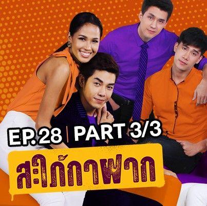 ละครย้อนหลัง สะใภ้กาฝาก EP.28 ตอนที่ 3/3
