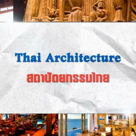 รายการย้อนหลัง ศัพท์สอนรวย | Thai Architecture = สถาปัตยกรรมไทย