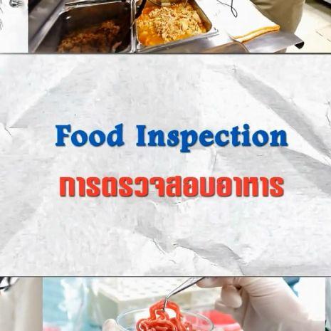 รายการย้อนหลัง ศัพท์สอนรวย | Food Inspection = การตรวจสอบอาหาร