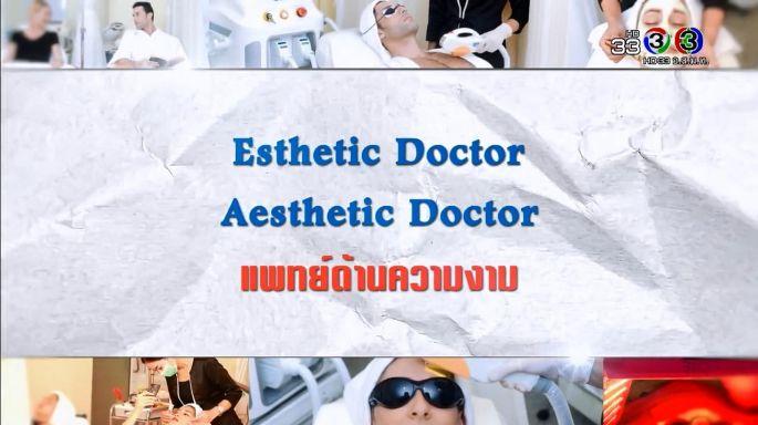 ดูรายการย้อนหลัง ศัพท์สอนรวย | Esthetic Doctor - Aesthetic Doctor  = แพทย์ด้านความงาม