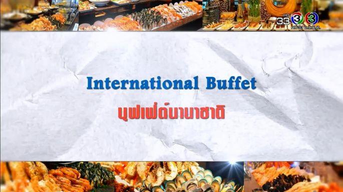 ดูรายการย้อนหลัง ศัพท์สอนรวย | International Buffet = บุฟเฟ่ต์นานาชาติ