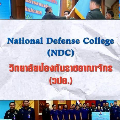 ดูรายการย้อนหลัง ศัพท์สอนรวย | National Defense College  = วิทยาลัยป้องกันราชอาณาจักร (วปอ.)
