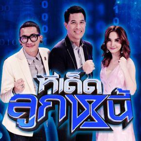 รายการช่อง3 ทีเด็ดลูกหนี้ ออกอากาศ 15 มีนาคม 2561
