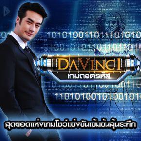 รายการย้อนหลัง Davinci เกมถอดรหัส | SEASON 2 EP. 29 | 13 มี.ค. 61 | HD