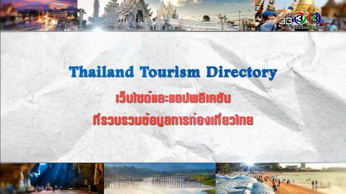ดูรายการย้อนหลัง ศัพท์สอนรวย | Thailand Tourism Directory