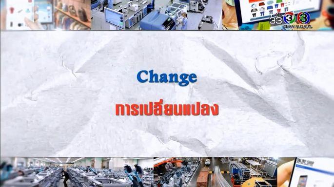 ดูรายการย้อนหลัง ศัพท์สอนรวย | Change = การเปลี่ยนแปลง