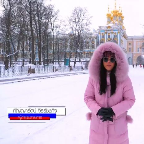 รายการย้อนหลัง เซย์ไฮ (Say Hi) | @St.Petersburg - Russia