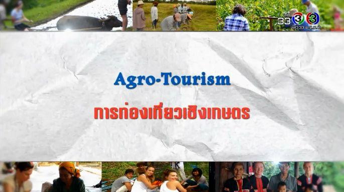 ดูรายการย้อนหลัง ศัพท์สอนรวย | Agro-Tourism = การท่องเที่ยวเชิงเกษตร