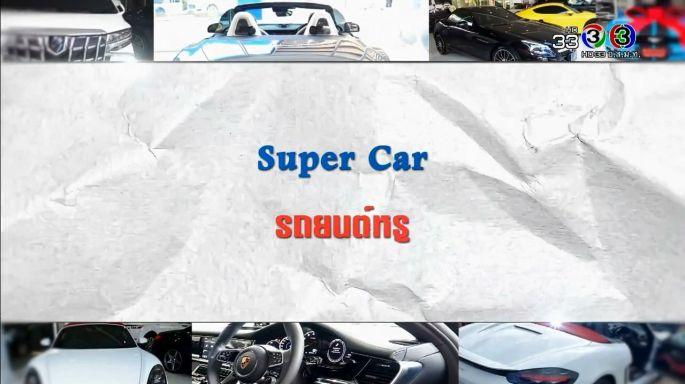 ดูรายการย้อนหลัง ศัพท์สอนรวย | Super Car = รถยนต์หรู