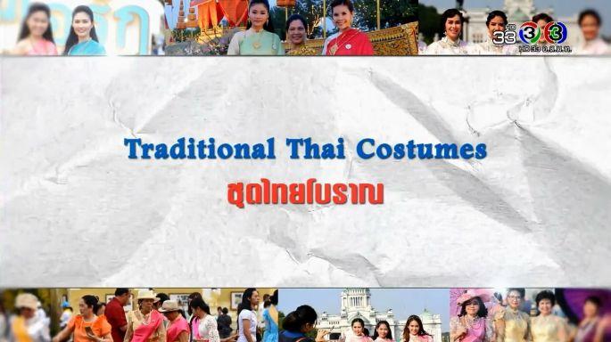ดูรายการย้อนหลัง ศัพท์สอนรวย | Traditional Thai Costumes = ชุดไทยโบราณ