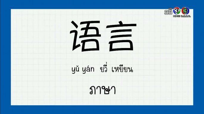 ดูละครย้อนหลัง โต๊ะจีน Around the World | คำว่า (ยวี่ เหยียน) ภาษา