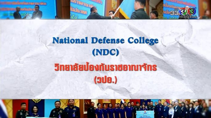 ดูละครย้อนหลัง ศัพท์สอนรวย | National Defense College  = วิทยาลัยป้องกันราชอาณาจักร (วปอ.)