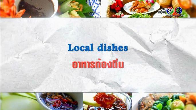 ดูรายการย้อนหลัง ศัพท์สอนรวย | Local dishes  = อาหารท้องถิ่น