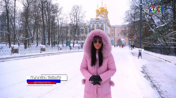 ดูรายการย้อนหลัง เซย์ไฮ (Say Hi) | @St.Petersburg - Russia
