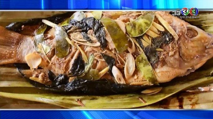 ดูรายการย้อนหลัง ครัวคุณต๋อย | ปลาทับทิมห่อใบจากย่างซอสงาพริกไทยดำ ร้านสตาร์ทวิว บ้านแพ้ว จ.สมุทรสาคร