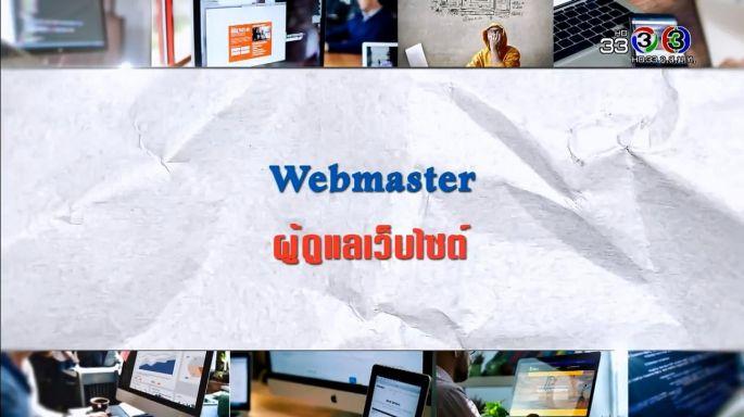 ดูรายการย้อนหลัง ศัพท์สอนรวย | Webmaster = ผู้ดูแลเว็บไซต์