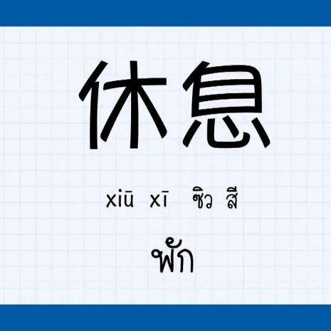 ดูรายการย้อนหลัง โต๊ะจีน Around the World | คำว่า (ซิว สี) พัก