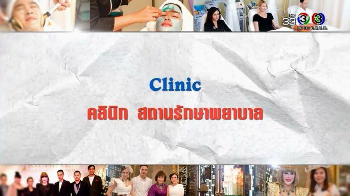 ดูรายการย้อนหลัง ศัพท์สอนรวย | Clinic = คลินิก สถานรักษาพยาบาล