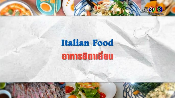 ดูรายการย้อนหลัง ศัพท์สอนรวย | Italian Food = อาหารอิตาเลี่ยน