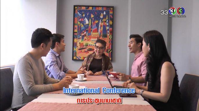 ดูละครย้อนหลัง ศัพท์สอนรวย | International Conference = การประชุมนานาชาติ