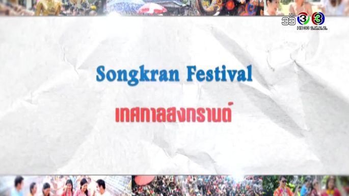 ดูรายการย้อนหลัง ศัพท์สอนรวย | Songkran Festival = เทศกาลสงกรานต์