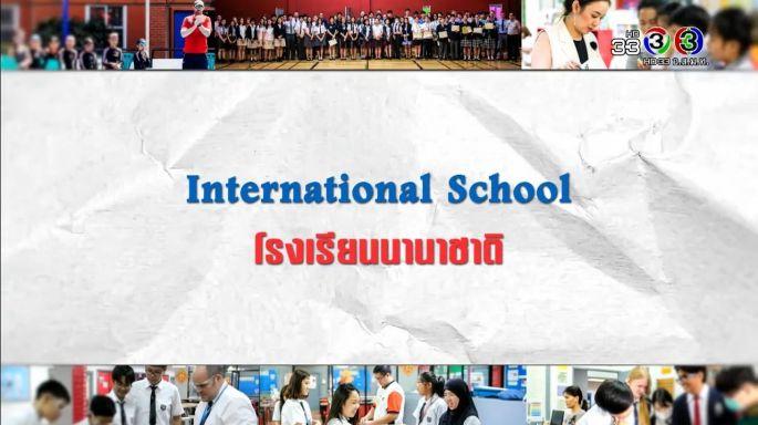ดูรายการย้อนหลัง ศัพท์สอนรวย | International School = โรงเรียนานาชาติ