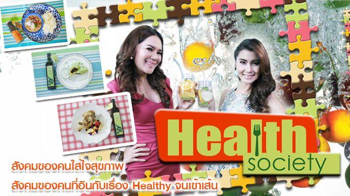 ดูละครย้อนหลัง Health Society | อาหารไทย เน้นผักออร์แกนิค | 17-03-61 | Ch3Thailand