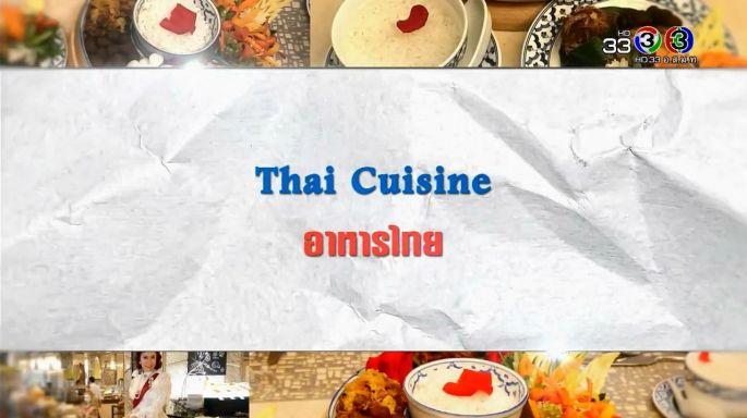 ดูรายการย้อนหลัง ศัพท์สอนรวย | Thai Cuisine = อาหารไทย