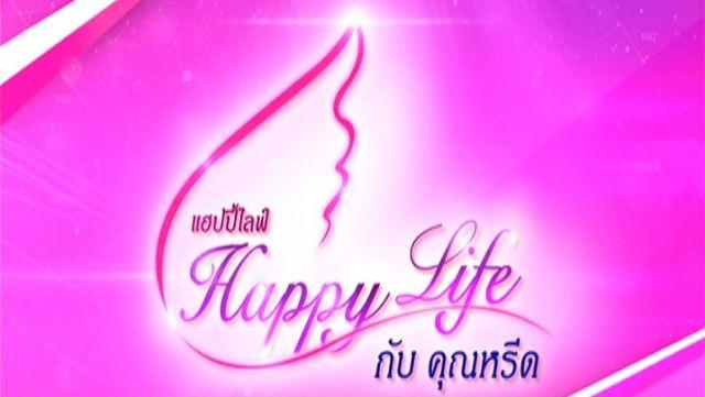 ดูรายการย้อนหลัง Happy Life กับคุณหรีด วันที่ 10-03-61