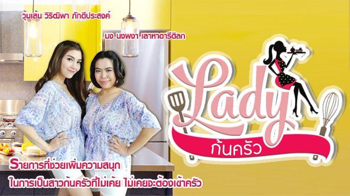 ดูละครย้อนหลัง Ladyก้นครัว EP.157 เมนู กะทิ ข้าวปุ้น ตัวงอ (ขนมจีนน้ำยากุ้ง) 03-02-61 (อิ้งค์ วรันธร)