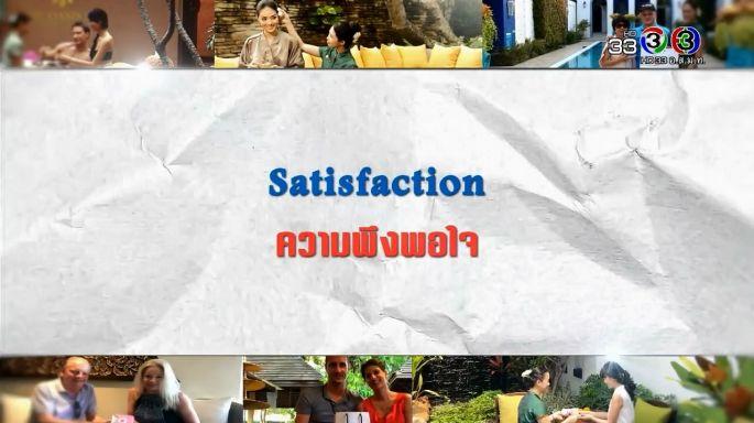 ดูรายการย้อนหลัง ศัพท์สอนรวย | Satisfaction = ความพึงพอใจ