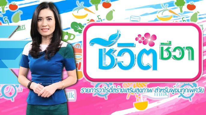 ดูรายการย้อนหลัง ชีวิตชีวา 8 เมษายน 2561 : ละอองเย็น ช่วยคลายร้อน