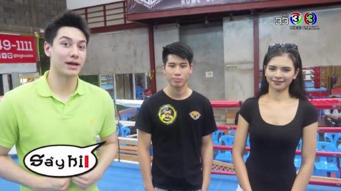 ดูรายการย้อนหลัง เซย์ไฮ (Say Hi) | DOGFIGHTS 3 BOXING & MMA BIGBOX RAMA4