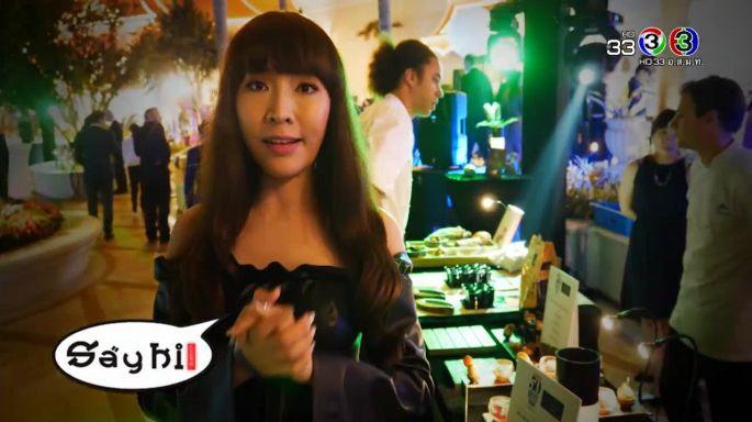 ดูรายการย้อนหลัง เซย์ไฮ (Say Hi) | TOKYO JAPAN