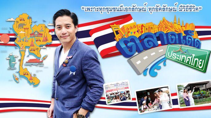 ดูรายการย้อนหลัง ตลาดเด็ดประเทศไทย | EP.24 | จ.กาญจนบุรี | 16 เม.ย. 61