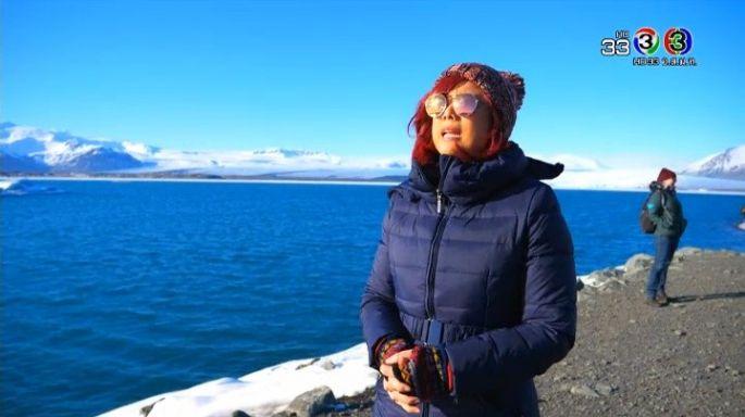 ดูรายการย้อนหลัง เซย์ไฮ (Say Hi) | Jokulsarlon glacial lagoon - Iceland