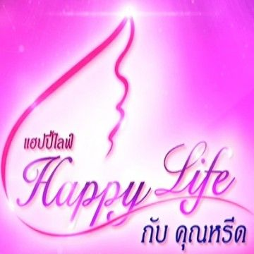 รายการย้อนหลัง Happy Life กับคุณหรีด วันที่ 03-03-61