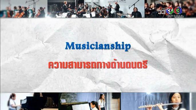 ดูรายการย้อนหลัง ศัพท์สอนรวย | Musicianship = ความสามารถทางด้านดนตรี
