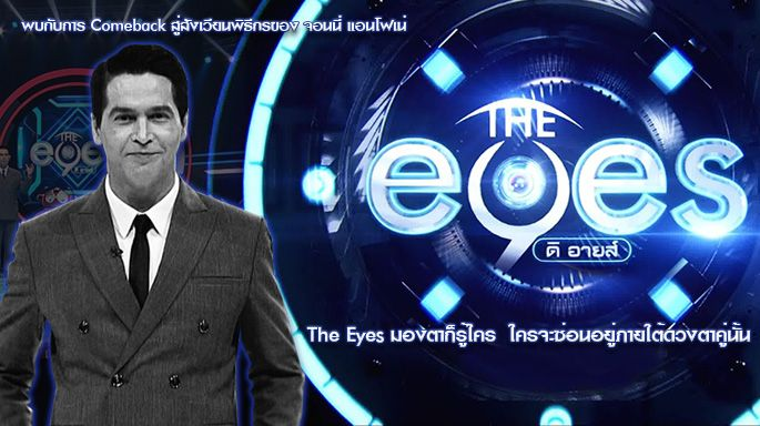 ดูรายการย้อนหลัง The eyes | EP. 27 | 13 เม.ย. 61 | HD