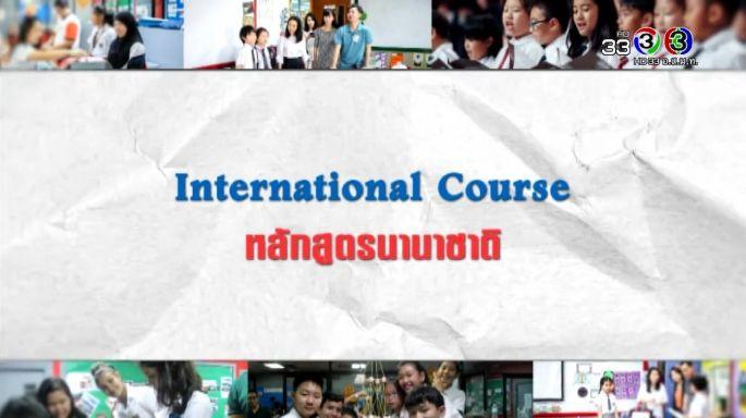 ดูรายการย้อนหลัง ศัพท์สอนรวย | international Course = หลักสูตรนานาชาติ