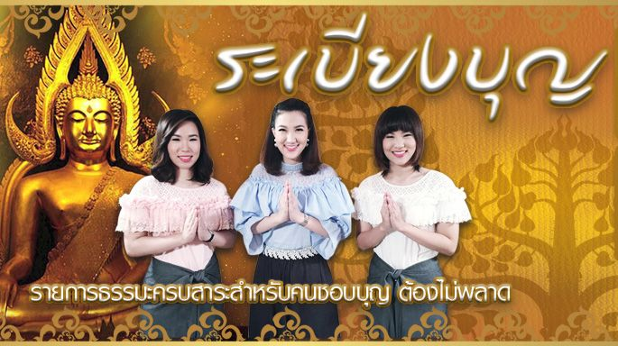 """ดูรายการย้อนหลัง รายการ """"ระเบียงบุญ"""" - ตอน """"พรดีปีใหม่ไทย"""" 15 เม.ย. 2561"""