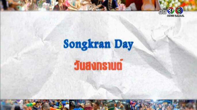ดูรายการย้อนหลัง ศัพท์สอนรวย | Songkran Day = วันสงกรานต์