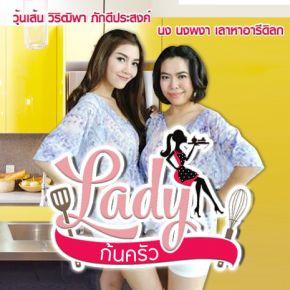 รายการย้อนหลัง Ladyก้นครัว EP.160 เมนู ฟอง Wrap Shrimp (ฟองเต้าหู้ห่อกุ้ง) 24-03-61 (เอิ๊ต ภัทรวี)